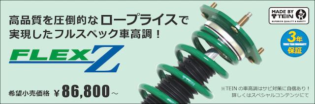 86 ビルシュタイン 評価 TEIN ( テイン ) 車高調キット【FLEX Z】