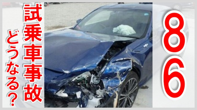 86 試乗車 事故 サムネ
