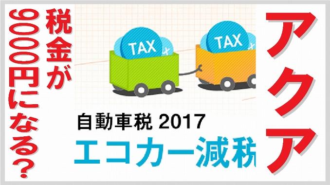 アクア 税金 9000円 サムネイル