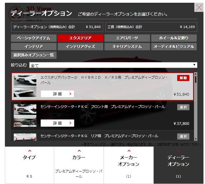 ジェイド RS 見積もり 選択 ディーラー オプション
