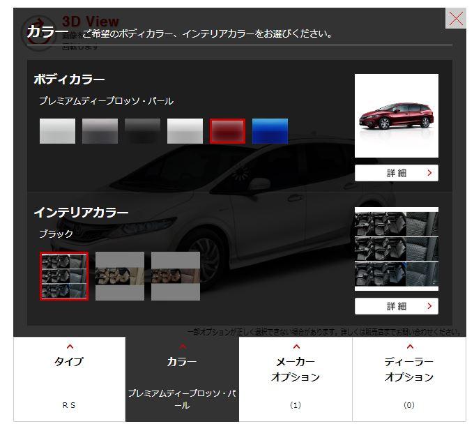 ジェイド RS 見積もり 選択 カラー