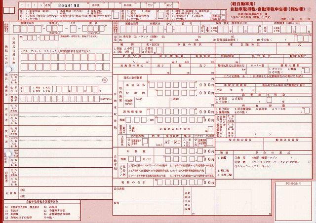 ジムニー ja11 税金 関係する税金