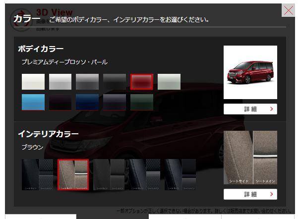 ステップワゴン 見積もり シミュレーション カラー