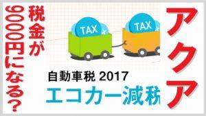 アクアの税金が9000円になる!?理由を徹底解説