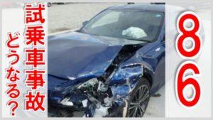 86 試乗車で事故を起こしたらどうなる?