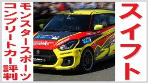 スイフトのモンスタースポーツコンプリートカーの評判を調査