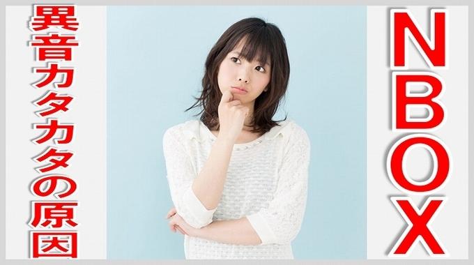 NBOX 異音 カタカタ サムネイル