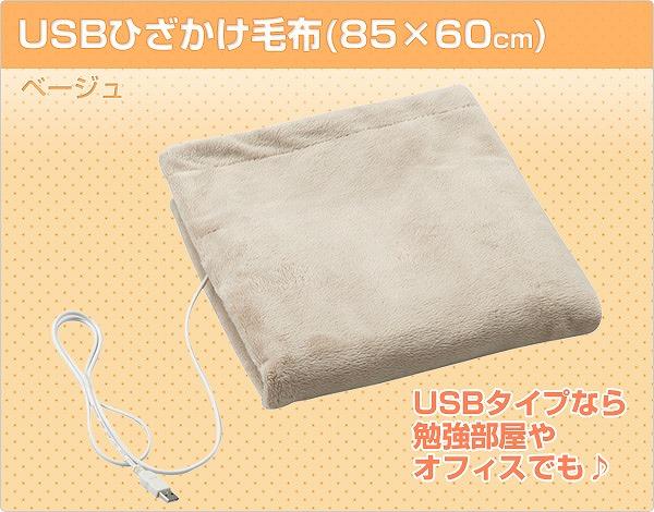 nbox ノーマル 車中泊 USB電気毛布