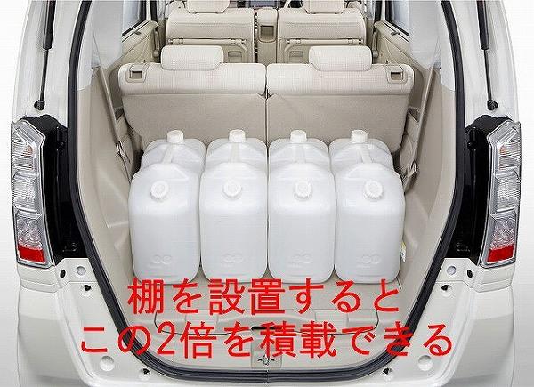 NBOX トランク 棚 積載量