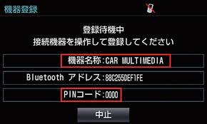 n box bluetooth 設定 PINコード