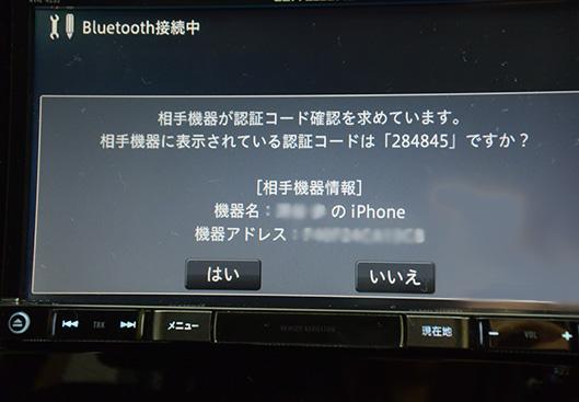 n ボックス ブルートゥース 接続できない PINコード