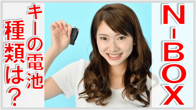 nbox キー 電池 種類