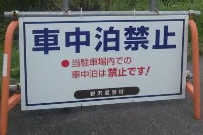 nbox ベッド キット 車中泊 禁止