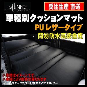 nbox ベッド キット SHINKE