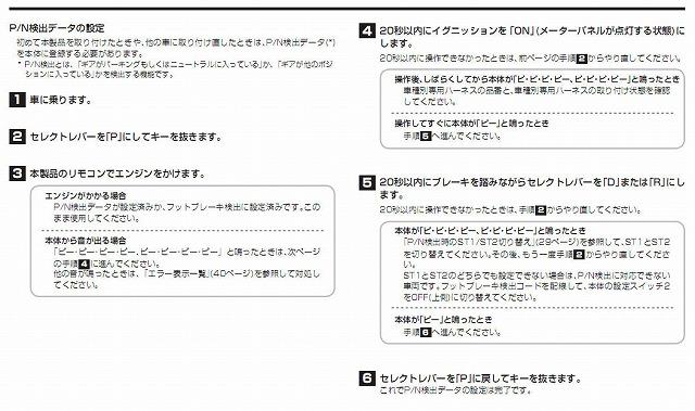 オデッセイrb3 エンジンスターター 取付 取扱説明書