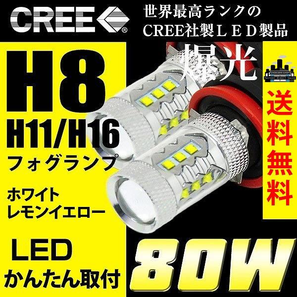 オデッセイ RC1 フォグランプ交換方法 黄色LED球