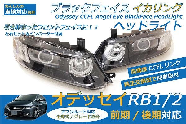 オデッセイ rb1 ヘッドライト イカリング 取り付け オールインワン