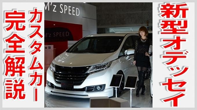 新型オデッセイ カスタムカー サムネイル