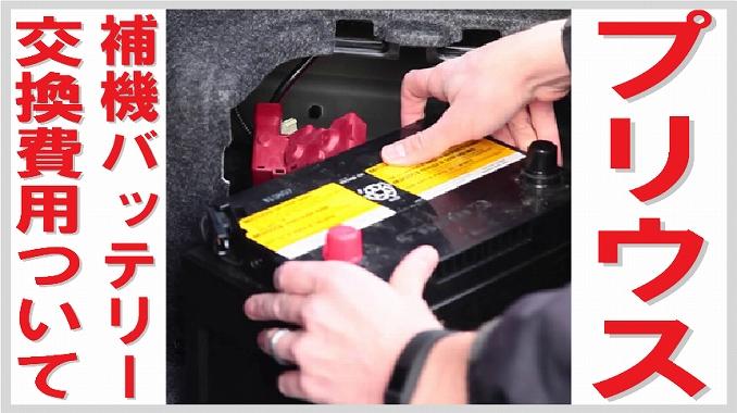 プリウス 補機バッテリー 交換費用 サムネイル