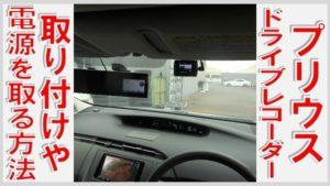 プリウスのドライブレコーダーの取り付けや電源を取る方法