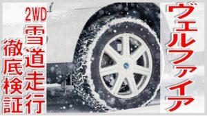 ヴェルファイア 雪道での2wdの走行性能を徹底検証